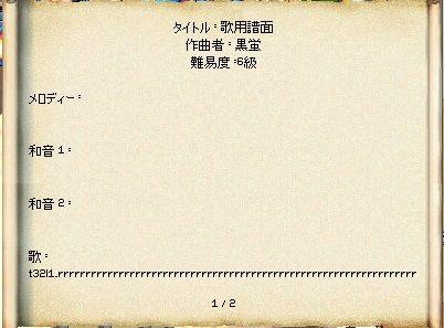 mabinogi_2013_10_29_001