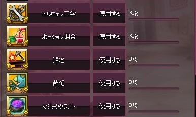 mabinogi_2017_09_02_006