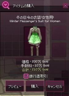 mabinogi_2017_01_06_004