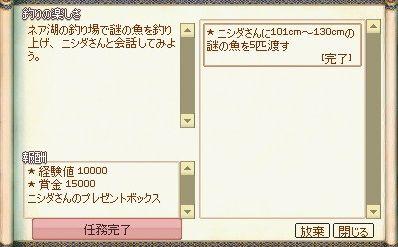 mabinogi_2013_08_30_003