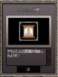mabinogi_2016_01_19_090