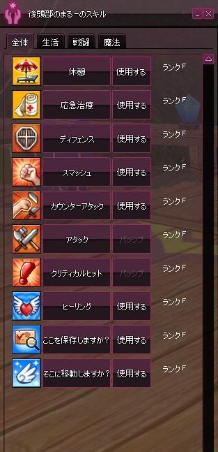 mabinogi_2017_02_19_025