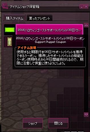mabinogi_2016_09_29_006