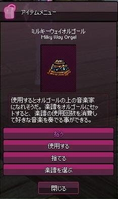 mabinogi_2017_02_12_020