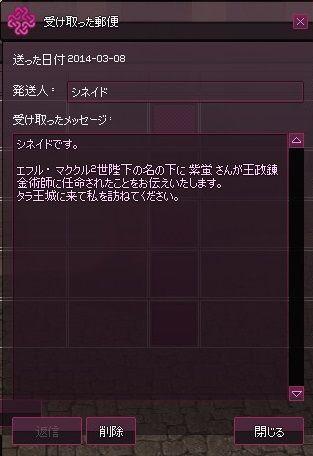 mabinogi_2014_03_07_039