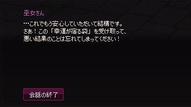 mabinogi_2017_01_17_009