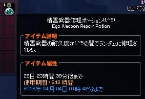 mabinogi_2016_03_07_010