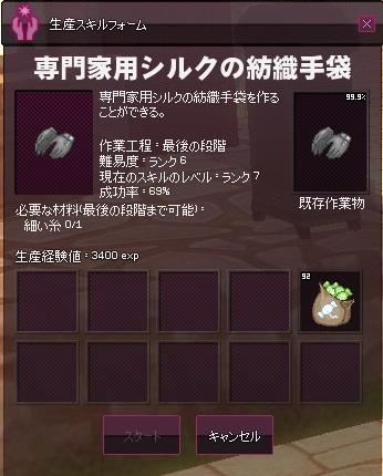 mabinogi_2014_11_29_002