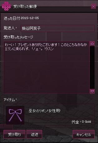mabinogi_2015_12_06_001