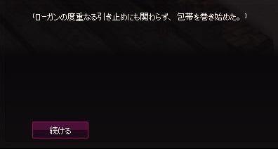 mabinogi_2016_01_12_023