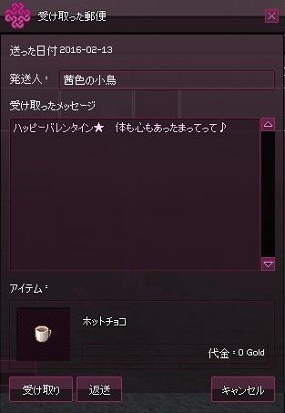 mabinogi_2016_02_14_007