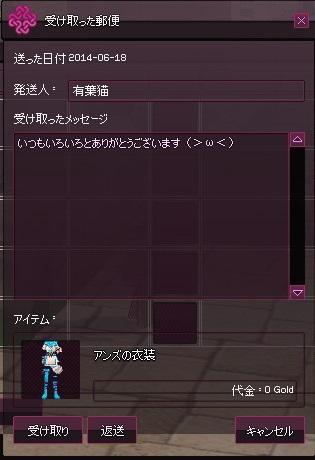 mabinogi_2014_06_29_006