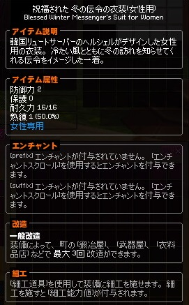 mabinogi_2017_01_06_009