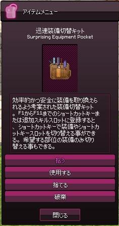 mabinogi_2016_12_02_003