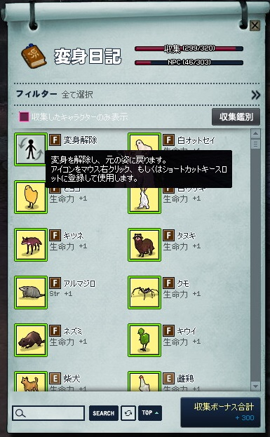 mabinogi_2014_10_19_025