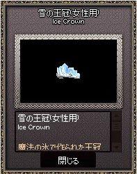 雪の王冠(女性用)