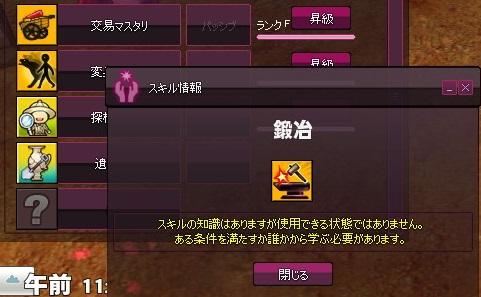 mabinogi_2015_11_05_005