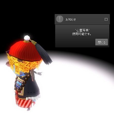 mabinogi_2013_11_21_003