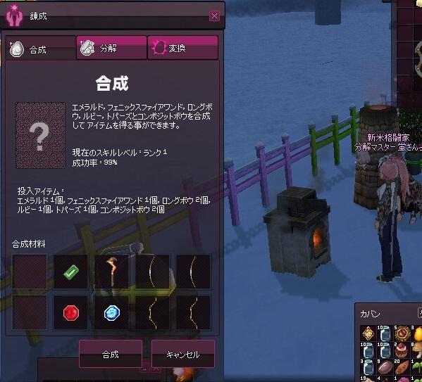mabinogi_2016_07_11_007