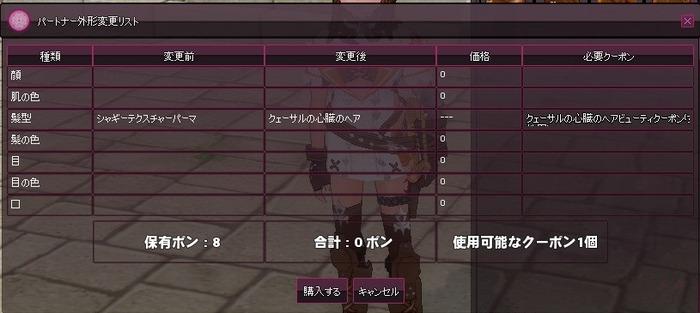 mabinogi_2016_01_20_054
