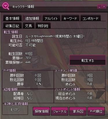 mabinogi_2016_04_18_012