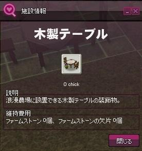 mabinogi_2017_02_15_031