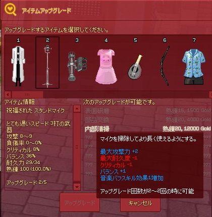 mabinogi_2013_10_22_006