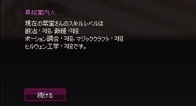 mabinogi_2017_09_02_009