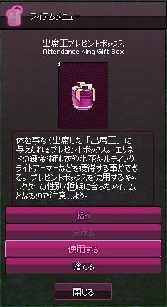 mabinogi_2016_06_21_004