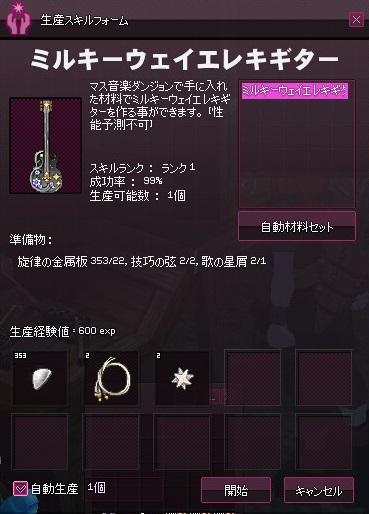 mabinogi_2017_01_29_015