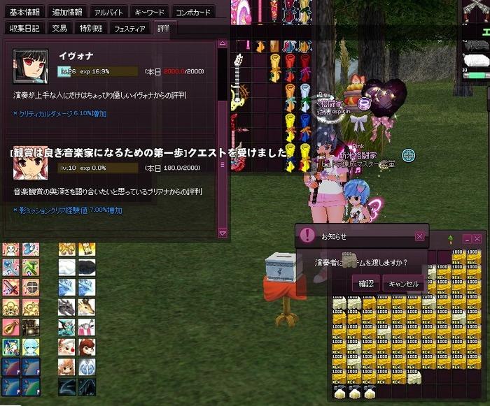 mabinogi_2017_01_22_003
