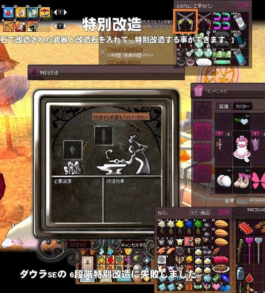mabinogi_2016_02_18_017