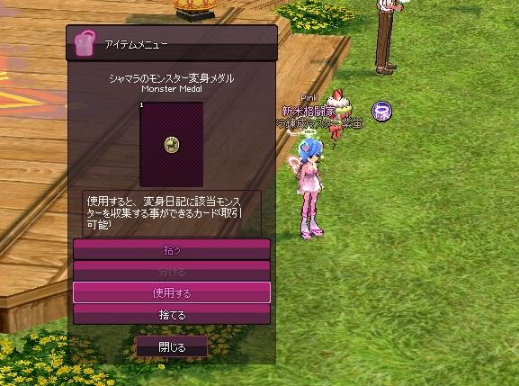 mabinogi_2017_01_11_030