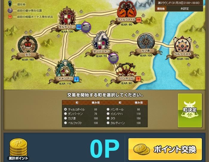 交易ゲーム1