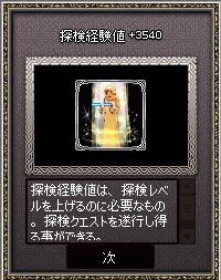 mabinogi_2016_12_25_024