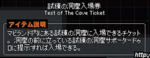 試練の洞窟