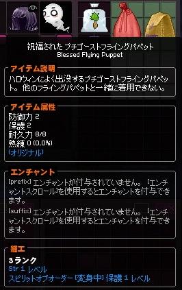 mabinogi_2014_09_28_002