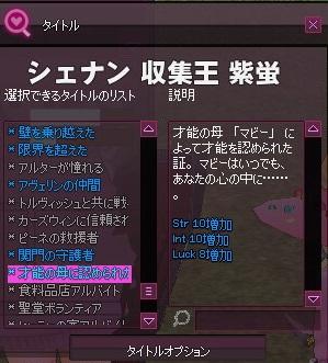 mabinogi_2016_09_01_014
