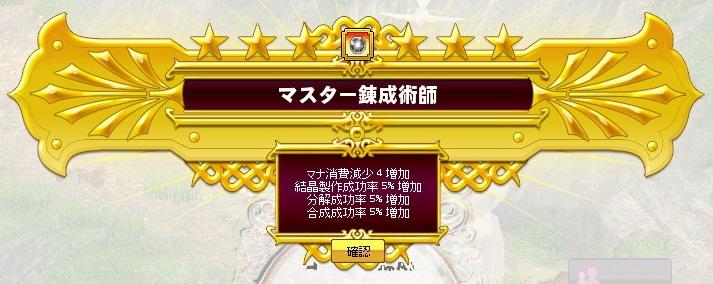 mabinogi_2014_09_13_004