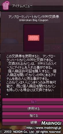 mabinogi_2016_03_01_008