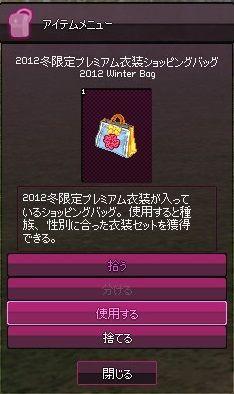 mabinogi_2014_01_09_092