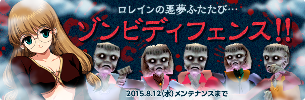 news_150715_zombie