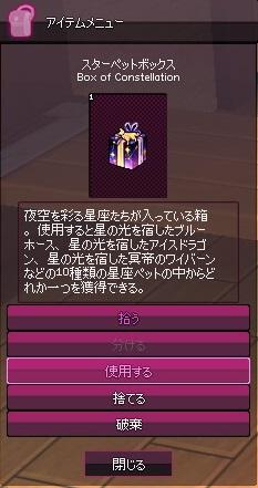 mabinogi_2017_01_11_006