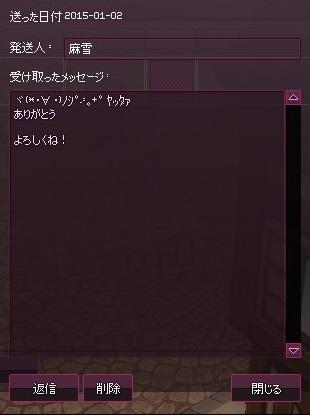 mabinogi_2015_01_03_001