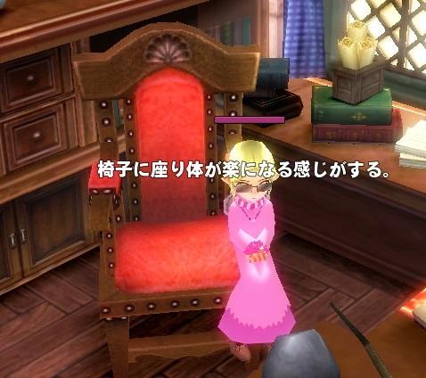 コルムの家の椅子