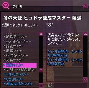 mabinogi_2017_01_11_038