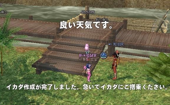 mabinogi_2016_08_22_001