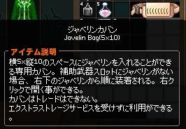 mabinogi_2014_04_24_022