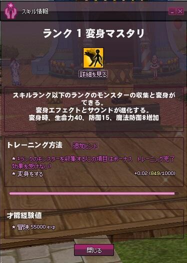 mabinogi_2017_01_11_033