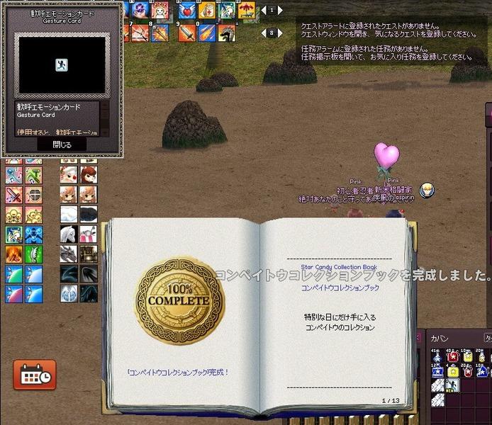 mabinogi_2016_07_19_001